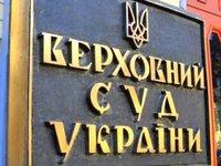 ВС подтвердил недействительность договоров залога и уступки права требования между Дельта Банком и ГИУ на сумму 3,8 млрд грн