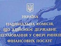Нацкомфинуслуг исключила СК «Киевский страховой дом» из госреестра финансовых организаций