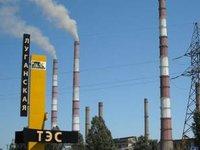 Запасов угля на Луганской ТЭС осталось всего на четверо суток работы из-за блокирования РФ его доставки