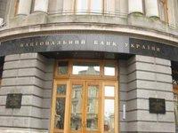 НБУ отозвал генеральную лицензию на осуществление валютных операций у финкомпании «ИКС»
