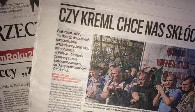 Рвут, где тонко: для чего Россия активизировала агентов в Польше