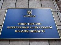 Минэнергоугля Украины готовит законопроект об энергобезопасности