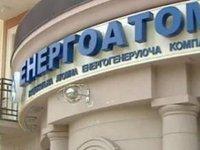 НКРЭКУ инициирует forensic audit «Энергоатома» представителями «большой четверки», включив его оплату в тариф компании