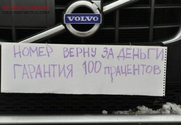 В Одессе грабитель держал в страхе автомобилистов