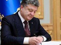 Порошенко подписал закон о ратификации меморандума Украина-ЕС о предоставлении Украине до 1 млрд евро