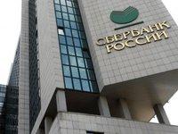 Российский Сбербанк не ожидает негативного влияния на свой бизнес санкций против Украины