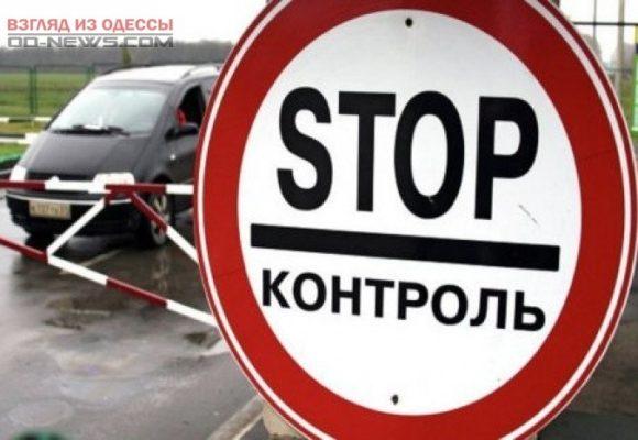 В Одесской области до конца года закроют один из пропускных пунктов