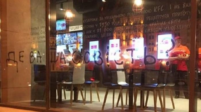 Украинские пиарщики разорвали контракт со скандальным KFC из-за открытия в Доме профсоюзов