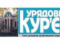 «Урядовый курьер» оперативно опубликовал утвержденный НКРЭКУ порядок формирования платы за присоединение к электросетям