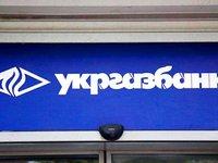 Укргазбанк продает офисное здание в центре Киева за 181,2 млн грн