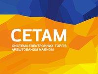 СЕТАМ с осени прошлого года продал права аренды земли на 32 млн грн