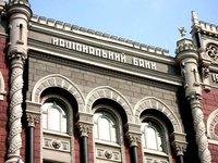 НБУ намерен пересмотреть критерии определения системно важных банков